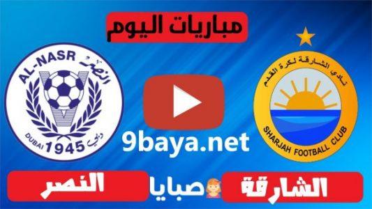 نتيجة مباراة الشارقة والنصر اليوم 20-11-2020 دوري الخليج العربي الاماراتي