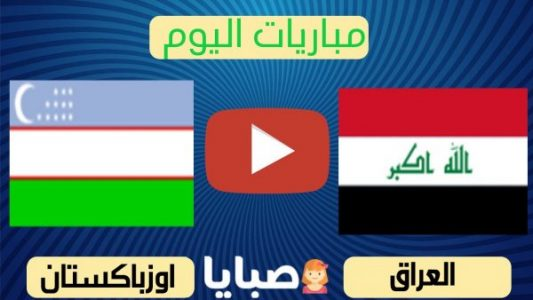 العراق واوزباكستان بث مباشر