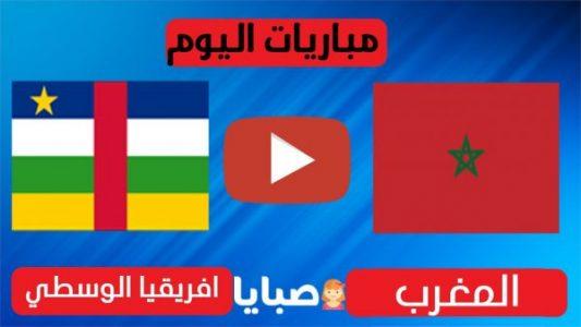 نتيجة مباراة المغرب وافريقيا الوسطى اليوم 13-11-2020 تصفيات امم افريقيا