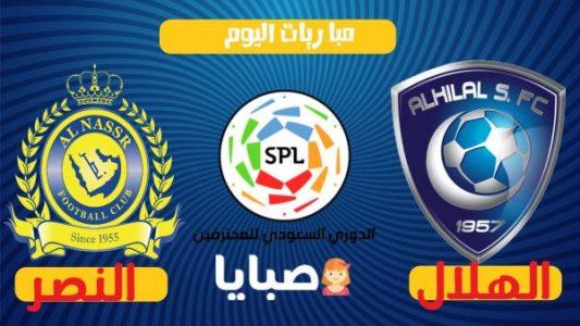 نتيجة مباراة الهلال والنصر اليوم 23-11-2020 الدوري السعودي للمحترفين