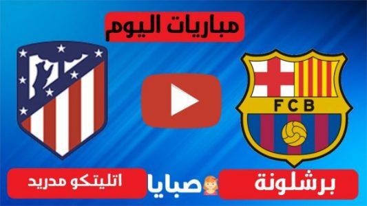 نتيجة مباراة برشلونة واتلتيكو مدريد اليوم 21-11-2020 الليجا