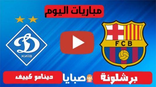 نتيجة مباراة برشلونة ودينامو كييف اليوم 24-11-2020 دوري الأبطال