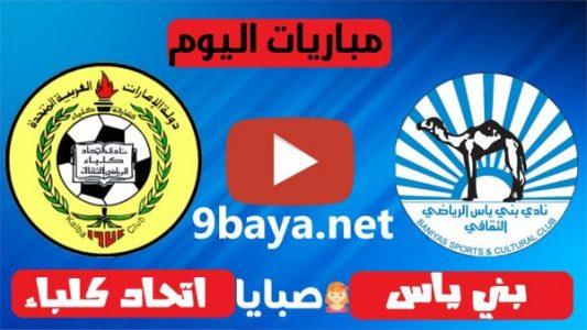 نتيجة مباراة بني ياس واتحاد كلباء اليوم 20-11-2020 دوري الخليج العربي الاماراتي