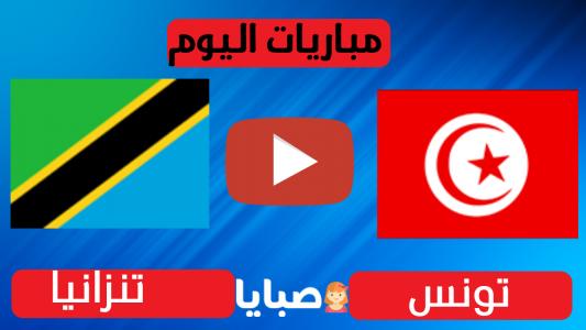 تونس وتنزانيا بث مباشر