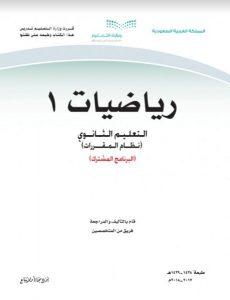 حل كتاب الرياضيات اول ثانوي مقررات 1442 فصل اول كاملة