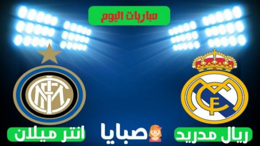 نتيجة مباراة ريال مدريد وانترميلان  اليوم 3-11-2020 دوري ابطال اوروبا 1