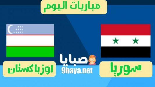 نتيجة مباراة سوريا وأوزباكستان اليوم 12-11-2020 مباراة ودية