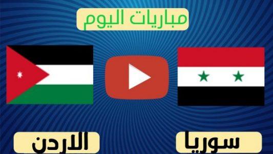نتيجة مباراة سوريا والاردن اليوم 16-11-2020 مباراة ودية دولية