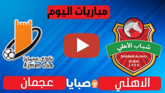 نتيجة مباراة شباب الأهلي دبي وعجمان اليوم 26-11-2020 دوري الخليج العربي