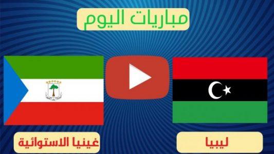 نتيجة مباراة ليبيا وغينيا الاستوائية اليوم  15-11-2020 جولة الإياب