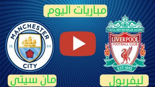 نتيجة مباراة ليفربول ومانشستر سيتي اليوم 8-11-2020 قمة الدوري الانجليزي اليوم