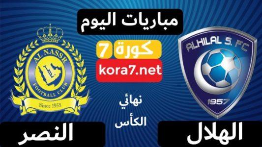 نتيجة مباراة الهلال والنصر اليوم 28-11-2020 نهائي كأس خادم الحرمين