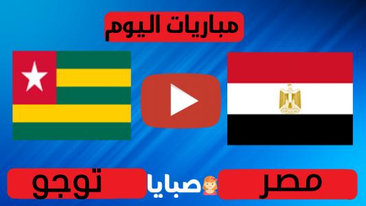 نتيجة مباراة مصر وتوجو اليوم الثلاثاء17-11-2020 تصفيات امم افريقيا