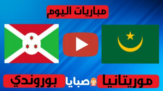 نتيجة مباراة موريتانيا وبوروندي اليوم 15-11-2020 تصفيات امم افريقيا