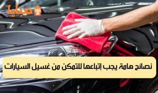 نصائح هامة يجب إتباعها للتمكن من غسيل السيارات