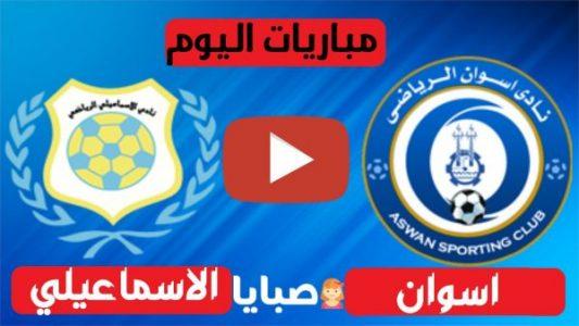 نتيجة مباراة اسوان والاسماعيلي اليوم 29-12-2020 الدوري المصري