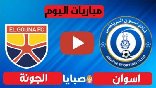نتيجة مباراة اسوان والجونة اليوم 25-12-2020 الدوري المصري