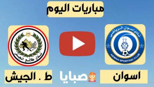 نتيجة مباراة اسوان وطلائع الجيش اليوم 16-12-2020 الدوري المصري