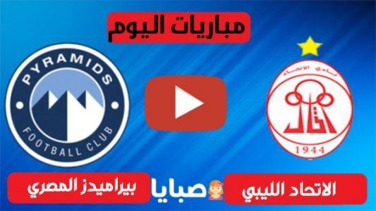 نتيجة مباراة الاتحاد الليبي وبيراميدز اليوم 22-12-2020 كأس الكونفدرالية