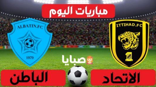 نتيجة مباراة الاتحاد والباطن اليوم 31-12-2020 الدوري السعودي