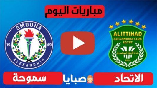 نتيجة مباراة الاتحاد وسموحة اليوم 18-12-2020 الدوري المصري