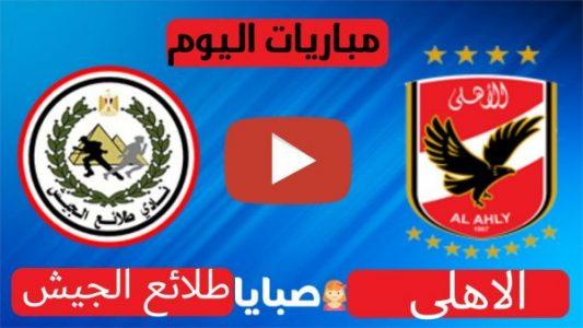 نتيجة مباراة الاهلي وطلائع الجيش اليوم 5-12-2020 نهائي كأس مصر
