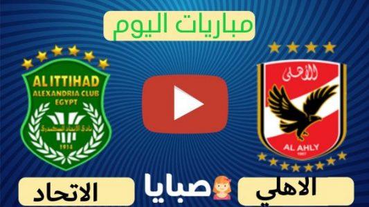 نتيجة مباراة الاهلي والاتحاد السكندري اليوم 1-12-2020 نصف نهائي كأس مصر