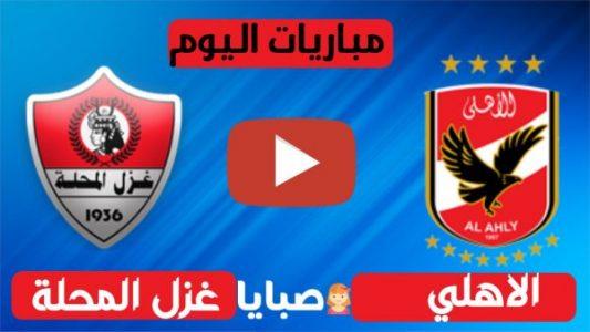 نتيجة مباراة الاهلي وغزل المحلة اليوم 18-12-2020 الدوري المصري 1