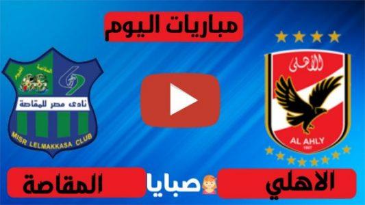 نتيجة مباراة الاهلي ومصر المقاصة اليوم 13-12-2020 الدوري المصري