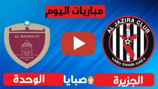 نتيجة مباراة الجزيرة والوحدة اليوم 11-12-2020 دوري الخليج العربي الاماراتي