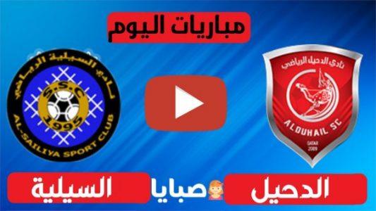 موعد مباراة الدحيل والسيلية اليوم 8-12-2020 دوري نجوم قطر