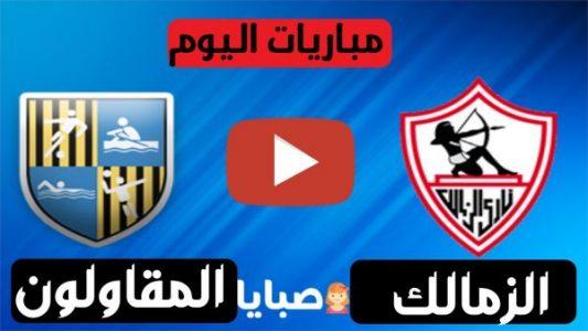 نتيجة مباراة الزمالك والمقاولون العرب اليوم 12-12-2020 الدوري المصري