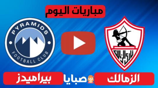 نتيجة مباراة الزمالك وبيراميدز اليوم 17-12-2020 الدوري الممتاز