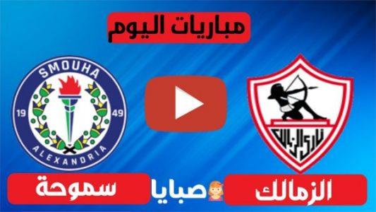 نتيجة مباراة الزمالك وسموحة اليوم 28-12-2020 الدوري المصري