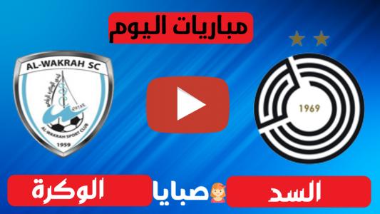 موعد مباراة السد والوكرة اليوم 8-12-2020 دوري نجوم قطر