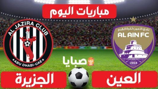نتيجة مباراة العين والجزيرة اليوم 31-12-2020 الدوري الإماراتي