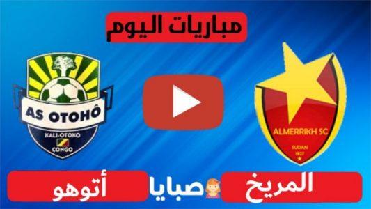 نتيجة مباراة المريخ وأتوهو اليوم 14-2020 دوري ابطال افريقيا