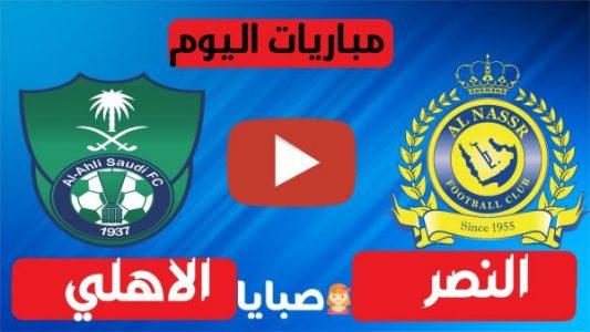 نتيجة مباراة النصر والاهلي اليوم 12-12-2020 الدوري السعودي للمحترفين