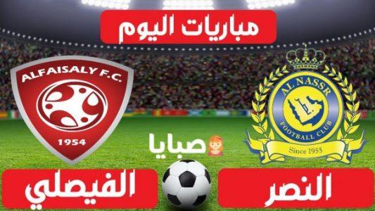 نتيجة مباراة النصر والفيصلي اليوم 31-12-2020 الدوري السعودي