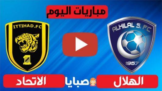 نتيجة مباراة الهلال والاتحاد اليوم 26-12-2020 الدوري السعودي