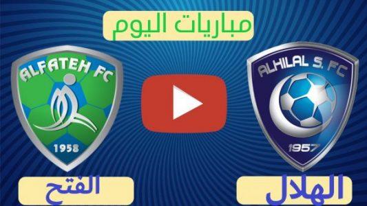 نتيجة مباراة الهلال والفتح اليوم 3-12-2020 الدوري السعودي للمحترفين