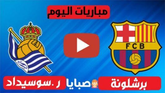 نتيجة مباراة برشلونة وريال سوسيداد اليوم 16-12-2020 قمة الليجا