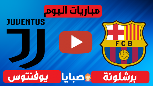 نتيجة مباراة برشلونة ويوفنتوس اليوم 8-12-2020 دوري الأبطال