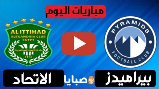 نتيجة مباراة بيراميدز والاتحاد اليوم 12-12-2020 الدوري المصري