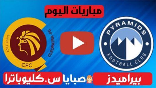 نتيجة مباراة بيراميدز وسيراميكا كليوباترا اليوم 27-12-2020 الدوري المصري