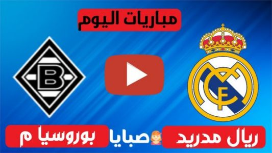 ريال مدريد وبوروسيا مونشنغلادباخ بث مباشر