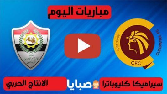 نتيجة مباراة سيراميكا كليوباترا والانتاج الحربي اليوم 11-12-2020 الدوري المصري