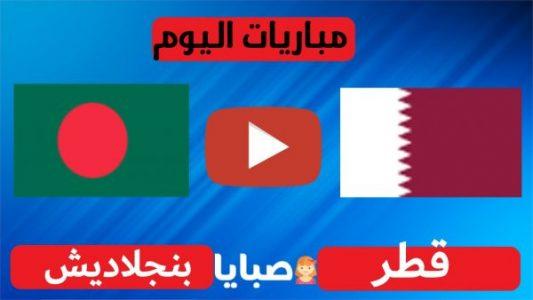 نتيجة مباراة قطر وبنجلاديش اليوم 4-12-2020 تصفيات كأس العالم 2022