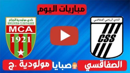 نتيجة مباراة الصفاقسي ومولودية الجزائر اليوم 28-12-2020 دوري ابطال افريقيا