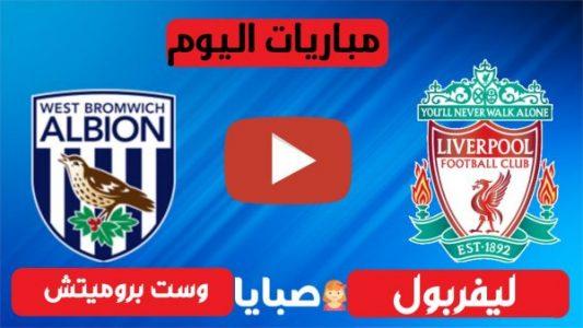 نتيجة مباراة ليفربول ووست بروميتش اليوم 27-12-2020 مباراة النجم العالمي محمد صلاح